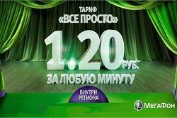 Тариф «Переходи на », Мегафон Ульяновская область