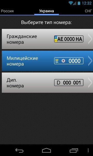 Все коды регионов + Штрафы ГИБДД 5.18.apk For …