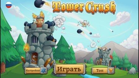 Tower Crush - затягивающая аркада про поединки боевых башен