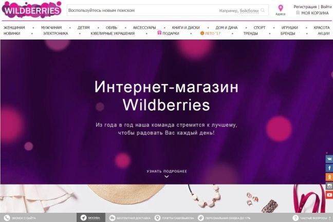274f83cccf780 Обзор WildBerries.ru: плюсы и минусы магазина, отзывы, доставка ...