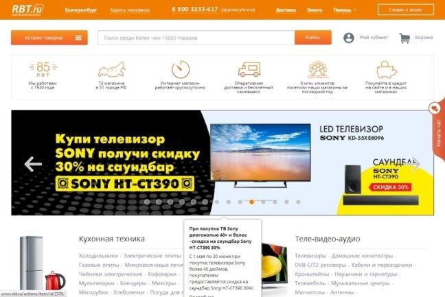 Рбт Оренбург Официальный Сайт Каталог Магазин
