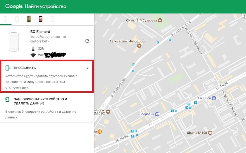 Android Device Manager прозвонить