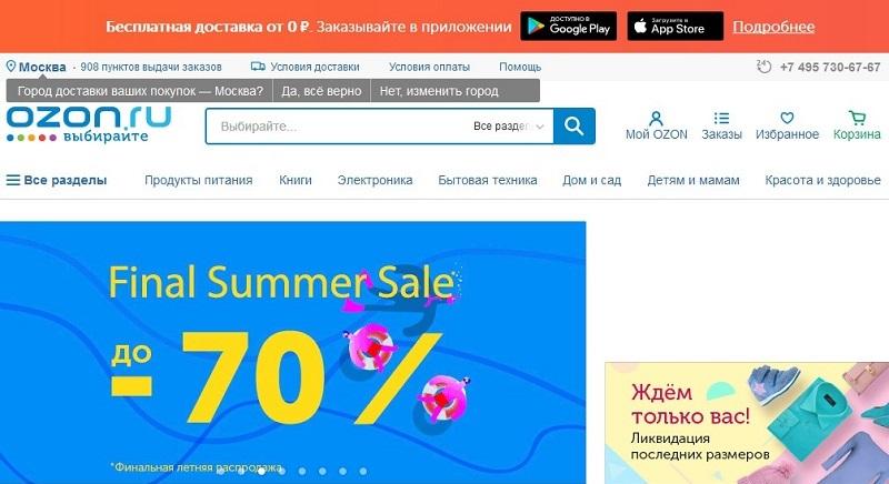 Обзор Ozon.ru  плюсы и минусы магазина, отзывы, доставка, контакты c3df66f7002